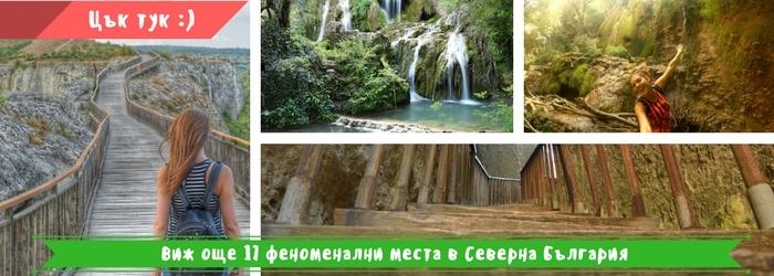 Виж още 17 феноменални места в Северна България