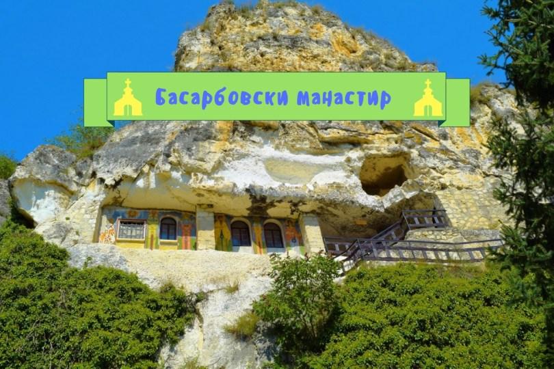 Басарбовски манастир