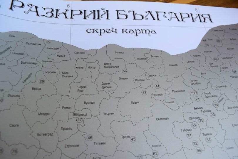 Разкрий България