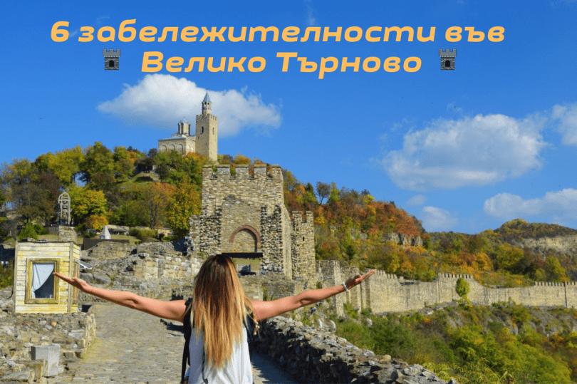 забележителности във Велико Търново