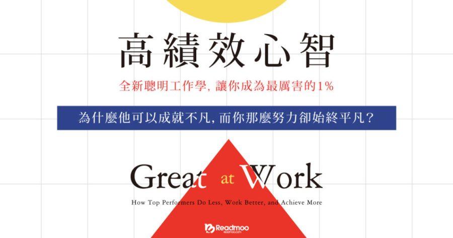讀書心得-高績效心智(Great at Work) – The Timeless Way of Stock Investment