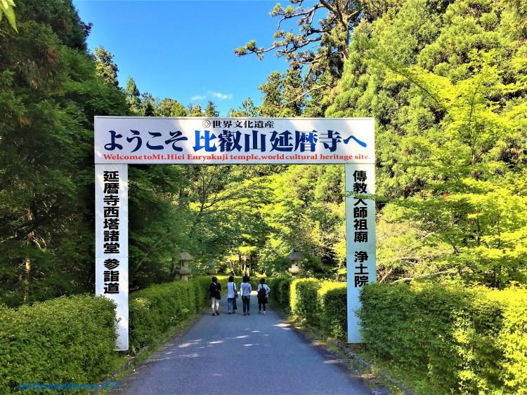 Entrance to Enryakuji Temple Mount Hiei