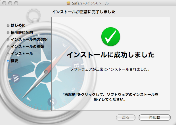 Safari 4 Install Success