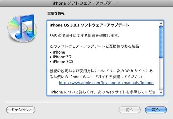 20090801_iphone301