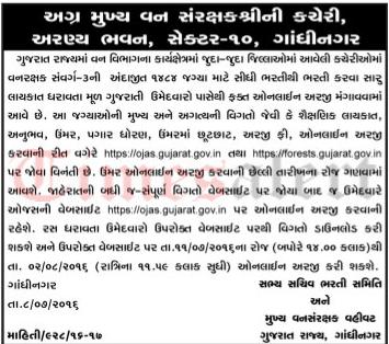 Gujarat Forest Guard Recruitment 2016 Apply 1484