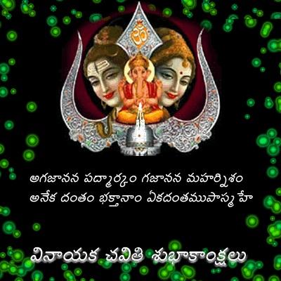 Vinayagar Animation Wallpaper Happy Vinayaka Chavithi 2018 Images Quotes Wishes
