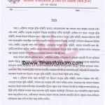 ULFA denies bandh call