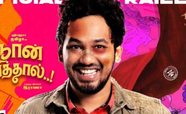 Hiphop Tamizha S Naan Sirithal Trailer Is Out Tamil