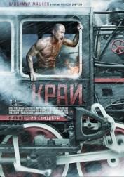 kray-2010-poster.2