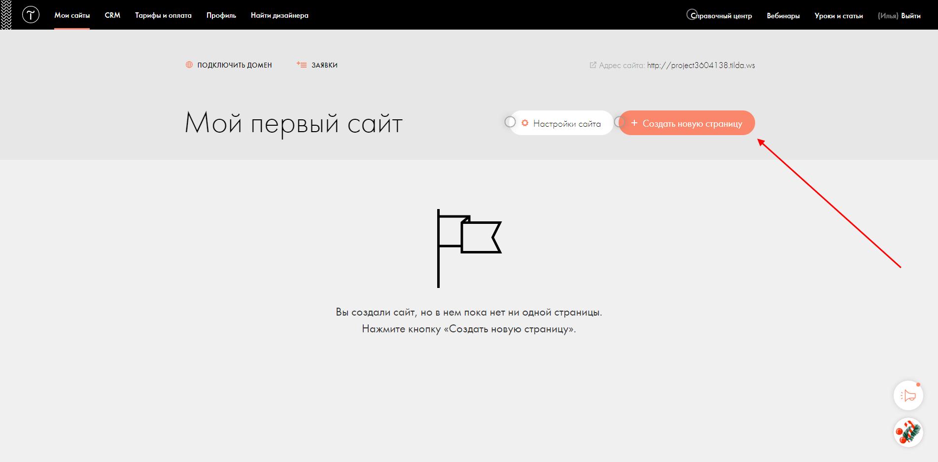 Bagaimana untuk membuat halaman baru di Tilde