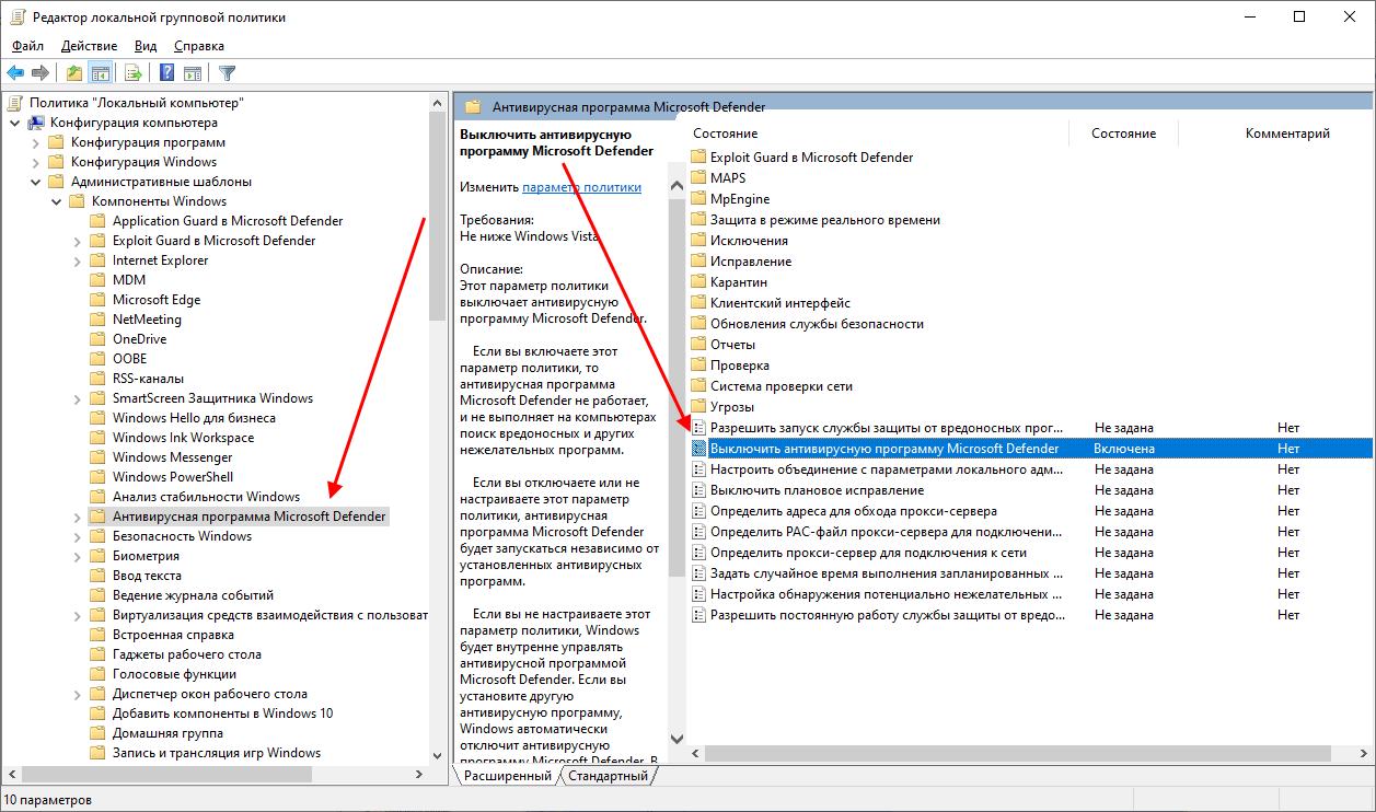 Жергілікті топтық саясат редакторы арқылы Windows Defender бағдарламасын қалай өшіруге болады