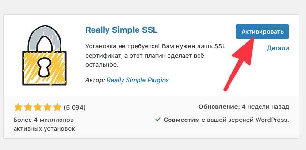 SSL үшін плагинді қосу