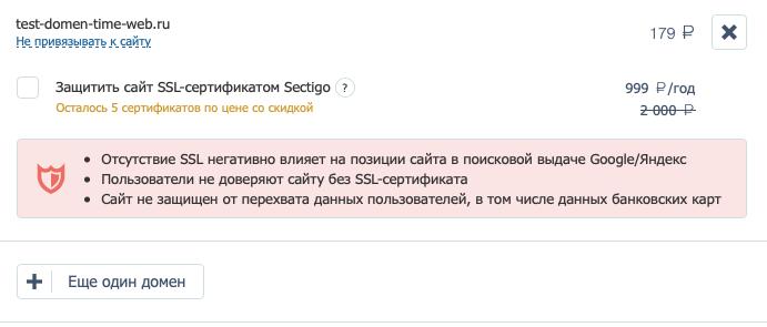 Сертификатсыз кірістерге сайтты тіркеу