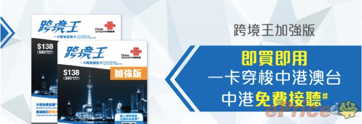 一卡兩號儲值卡復活!中聯通跨境王加強版 重推有無伏? - ePrice.HK
