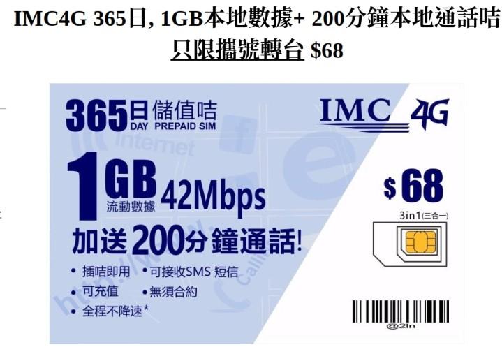 可帶號碼 MNP 轉臺! 平均每月 $5.7! IMC 年卡可上網轉臺 - ePrice.HK