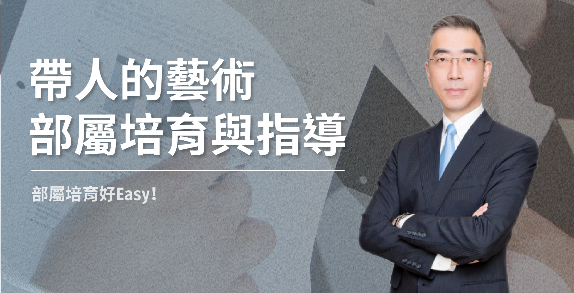 Read more about the article 帶人的藝術:部屬培育與指導