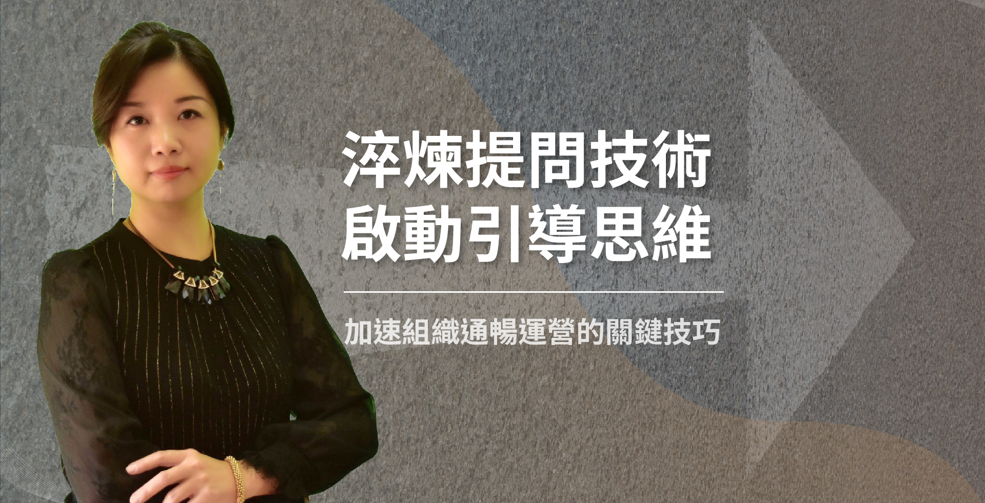 Read more about the article 淬煉提問技術,啟動引導思維