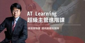 ATLearning超級主管進階課