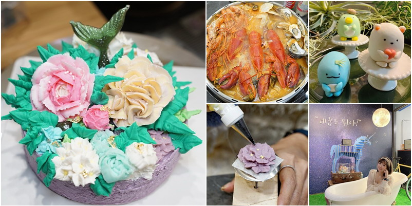 新竹美食藏在火鍋店的Cake。體驗親手做出韓式擠花美美的蛋糕。接著大吃隱藏版的韓式海鮮部隊鍋痛風餐(韓蚌蚌菜單營業時間地址電話)