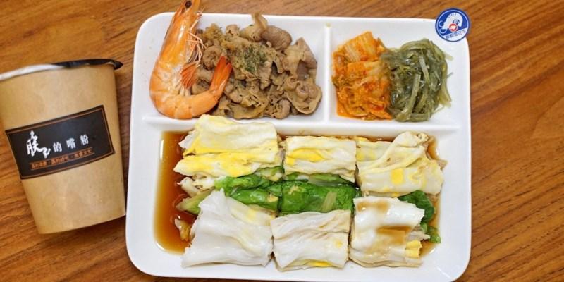 新竹美食|朕的嚐粉。純米手作腸粉及米粉蒸出好滋味!各式特色燉品。內用免費手工豆花,還有超值會議便當外送。(營業時間地址電話)