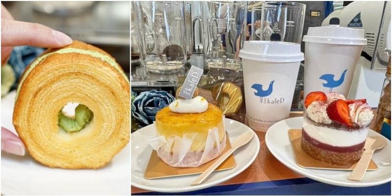 新竹巨城咖啡滴KafeD-品嚐專業手工咖啡搭配有內餡的經典年輪蛋糕,下午茶逛街幸福感爆表。(菜單營業時間地址)