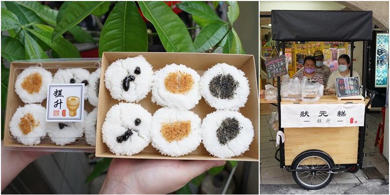 新竹美食 糕升狀元糕。好彩頭又有文青意味的傳統小吃!(下午茶.電話地址營業時間)