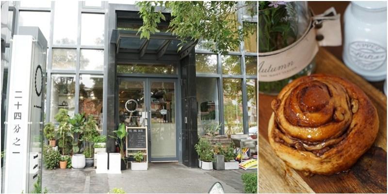 新竹竹北二十四分之一早午餐手作麵包。超夯肉桂捲搭配豐盛的餐點不一早來排隊可能會吃不到!(文興路菜單營業時間電話)
