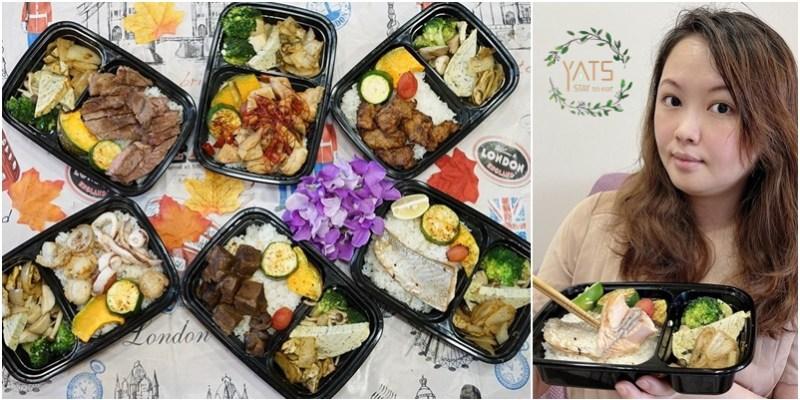 新竹關新光埔葉子YATS|義式風味美味與健康防疫餐盒180元起!滿10盒3公里內免運費。特約店家享95折!(埔頂路園區便當外帶外送)