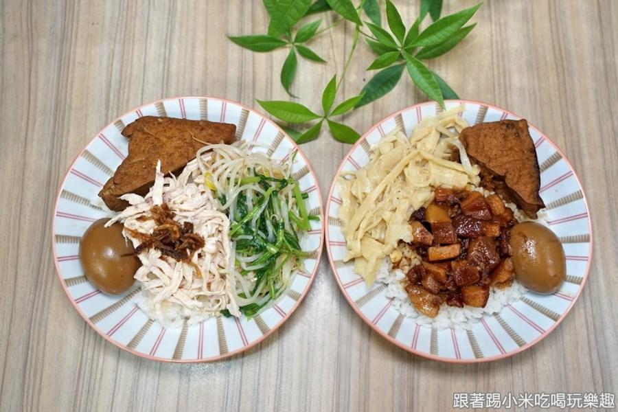 新竹愛心餐|大硯建築與禾日香古早味魯肉飯合作。天天100份愛心滷肉便當免費取用!