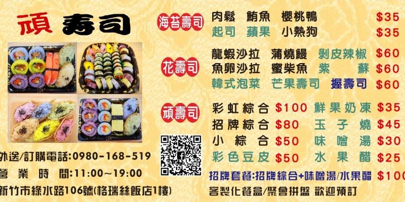 新竹美食餐廳.頑壽司|下午茶|外送(菜單價錢.地址電話營業時間)