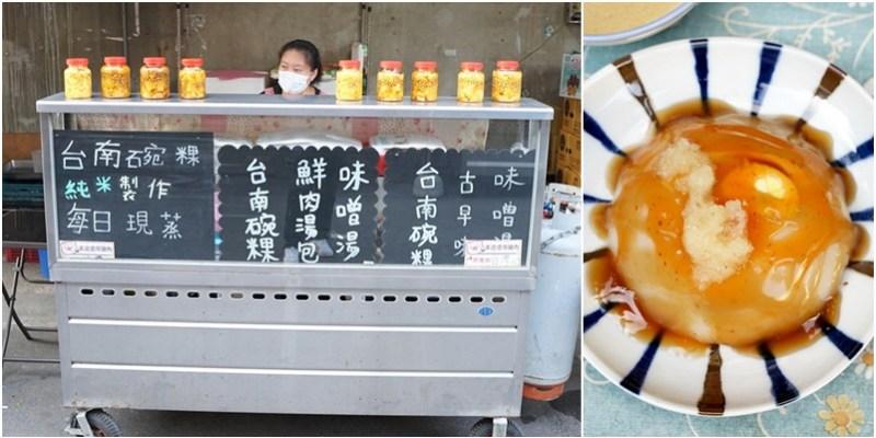 新竹竹北六甲頂台南碗粿 一位雙癌症媽媽靠雙手奮的感人美食記事!(竹北市場)