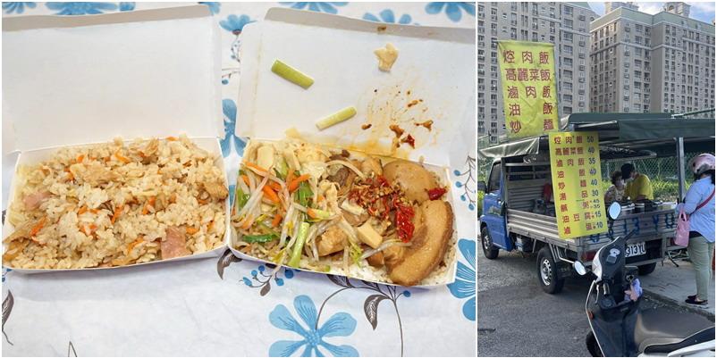 新竹早餐小吃。延平人的早餐發財車!銅板價高麗菜飯焢肉飯給大家有飽滿力氣工作!