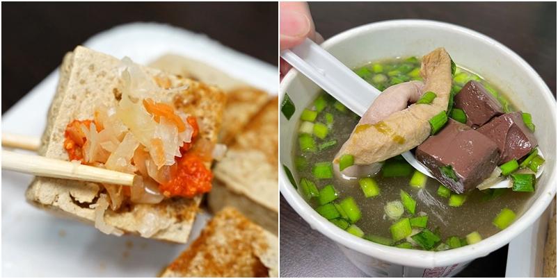 新竹光復路黃金貴臭豆腐 慶搬家只有五天買有臭有酥的臭豆腐就送豬血湯!(可素食.營業時地址電話外帶)