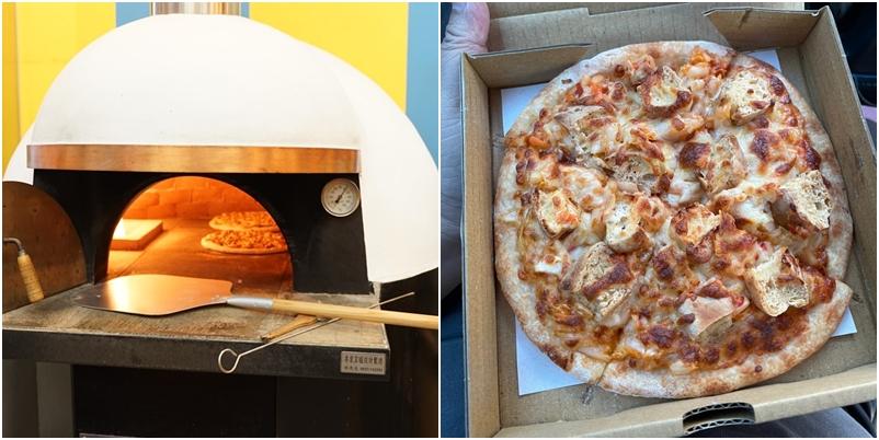 新竹美食 披薩控。百元手工窯烤披薩就可以吃到多種創意口味佛心美食(泡菜臭豆腐.客家鹹豬肉.蛋奶素)菜單地址電話營業時間