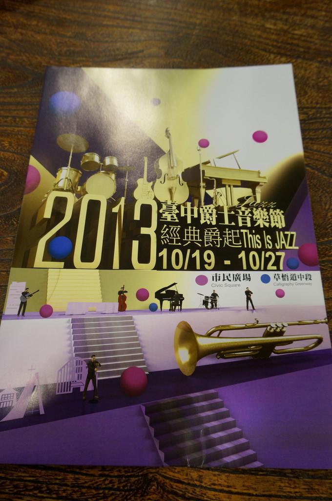 【台中】2013 台中爵士音樂節開幕–踢小米遊樂