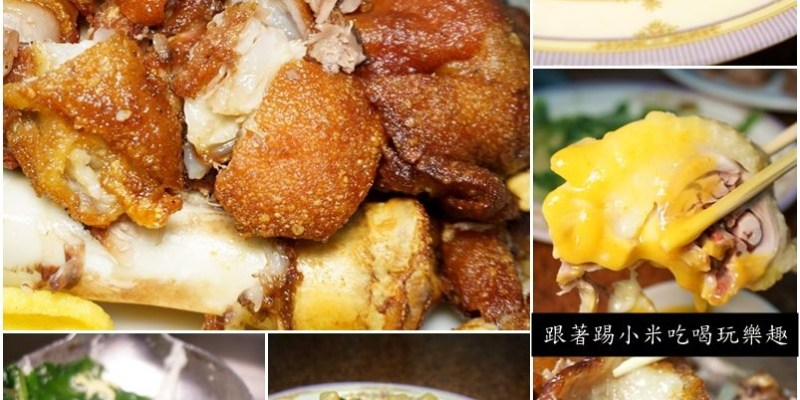 新竹客家菜美食 鑫園客家菜餐廳-隱藏於寶山鄉內CP值高的客家美食(電話/脆皮豬腳/園區聚餐)--踢小米食記