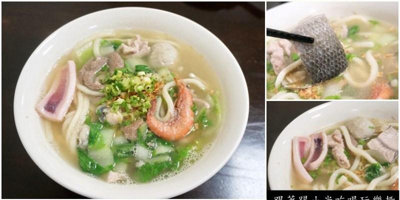 新竹美食|多達10種食材CP值超高的海鮮烏龍麵-鮮下手海鮮粥麵-(虱目魚/炸海鮮)--踢小米食記