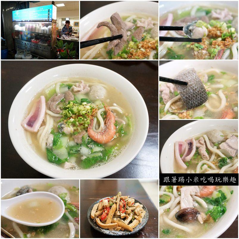 新竹美食 多達10種食材CP值超高的海鮮烏龍麵-鮮下手海鮮粥麵-(虱目魚/炸海鮮)–踢小米食記