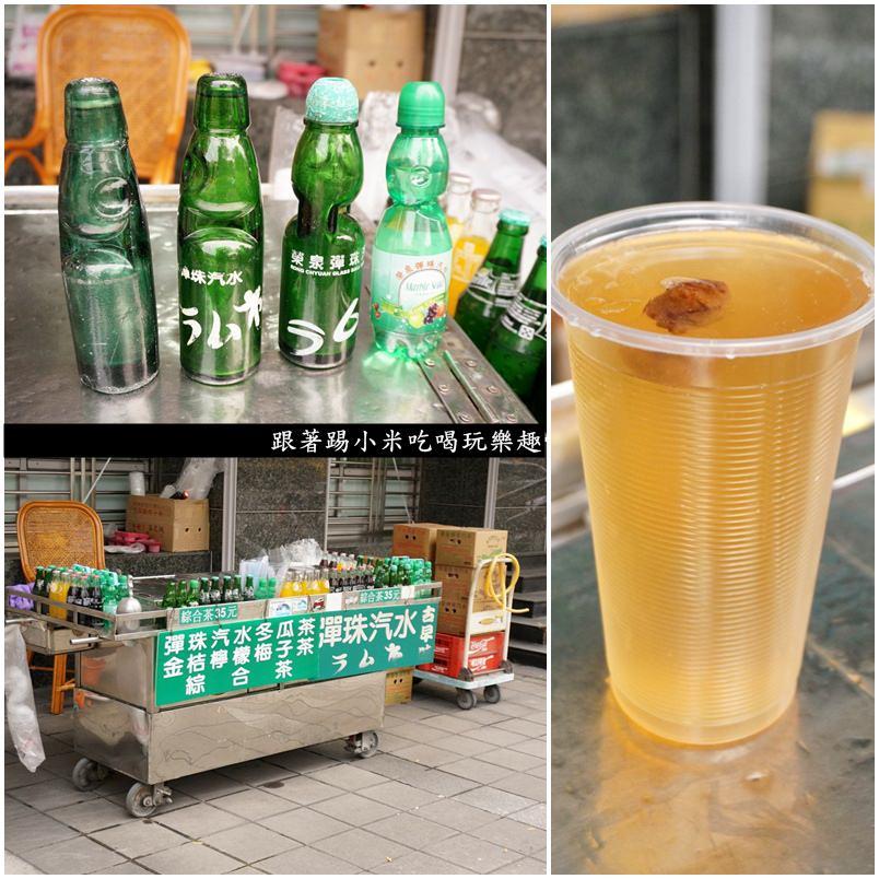 高雄美食推薦 鹽埕區阿婆綜合茶(彈珠汽水)-來自古味的黃金比例混茶新奇的口味–踢小米食記