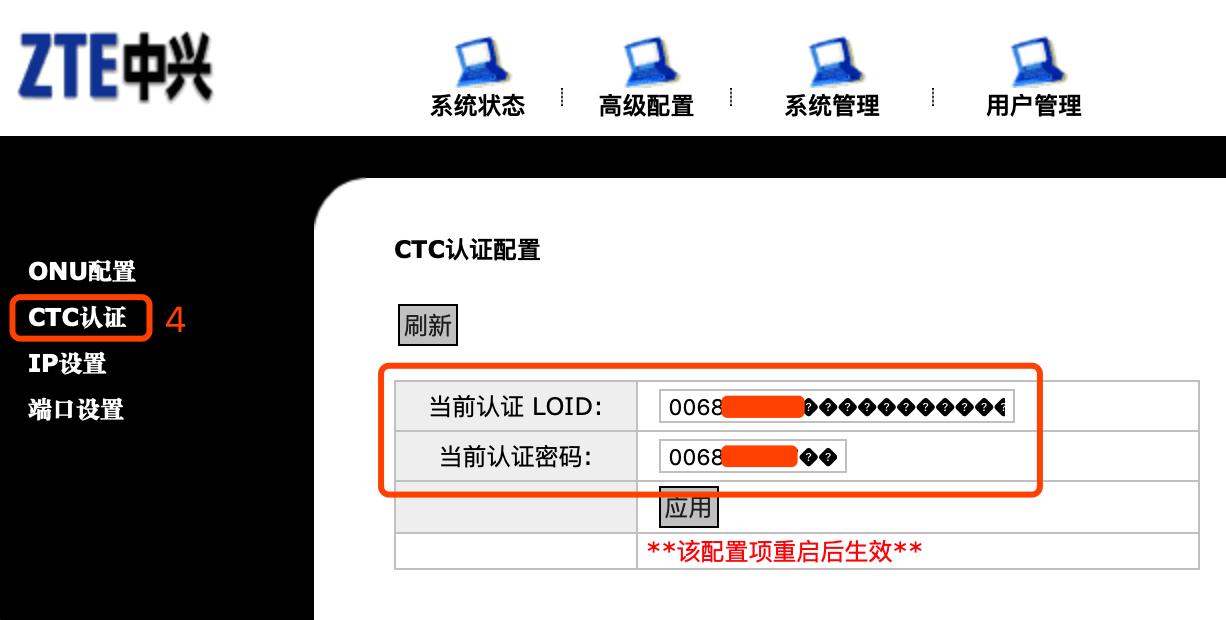Shanghai telecom home users replace SDN gateway   Timon's Blog