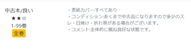漫画全巻ドットコムの商品コメント