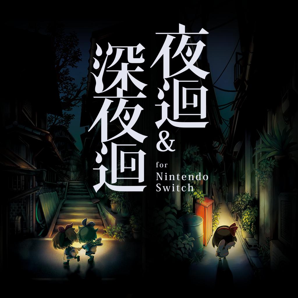 夜迴&深夜迴for Nintendo Switch
