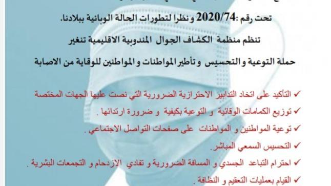 "بومالن دادس: حملة "" كمامتي وقايتي"""