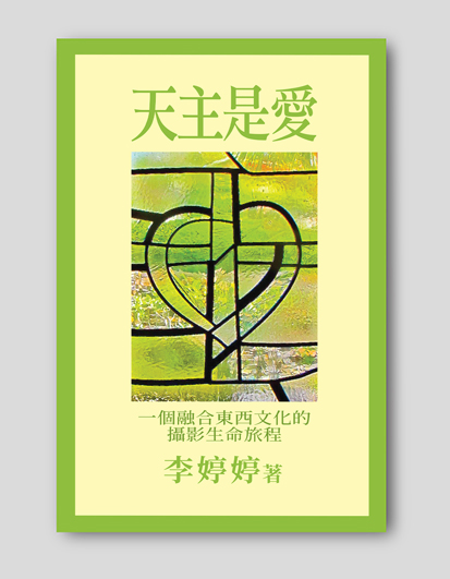 Book_Tile.God_Is_Love.Chinese.WEB
