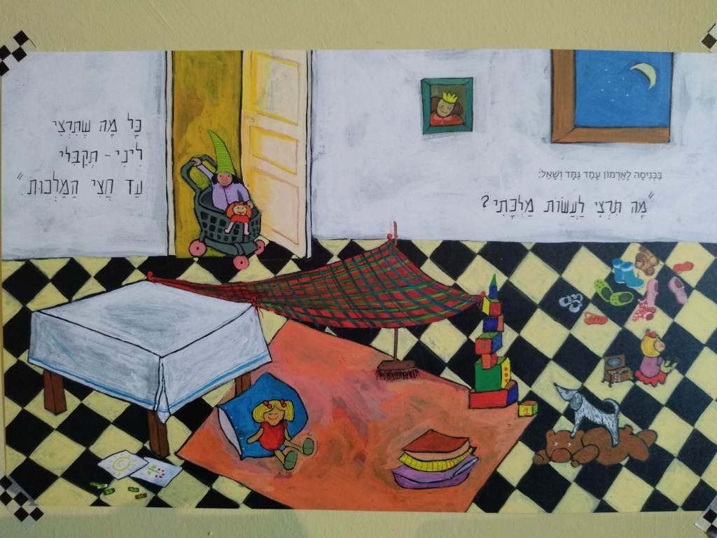 עד_מאה_מטר_מהבית,_אברהם_הוסטל,_צילום-_רוית_ליפשיץ_ציון_(6)