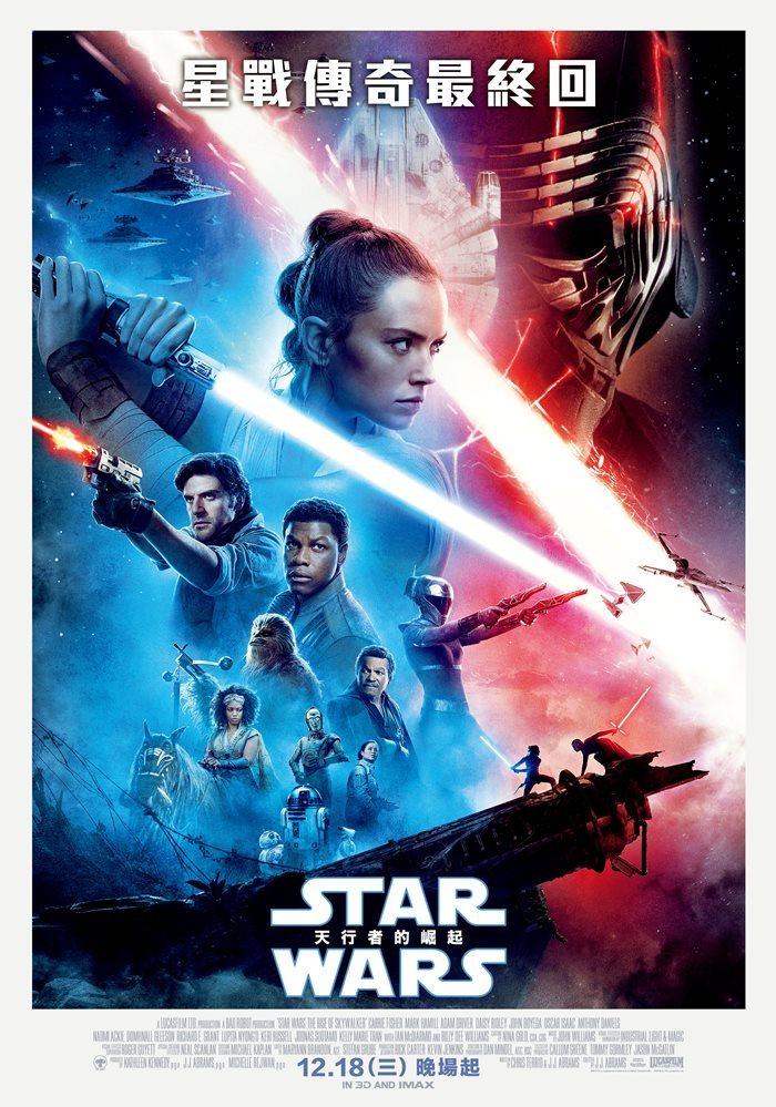 Tipga - STAR WARS : 天行者的崛起 - 電影線上看.繁體中文.免費電影.高清電影.電影下載