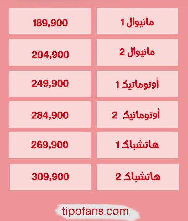 اسعار فيات تيبو ٢٠٢٠ في مصر
