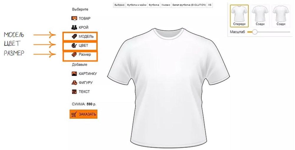 Инструкция для закза выбор модели цвета и размера