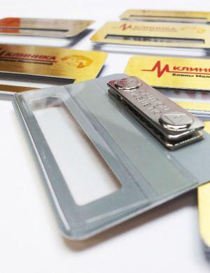 Бейдж металлический с магнитным креплением