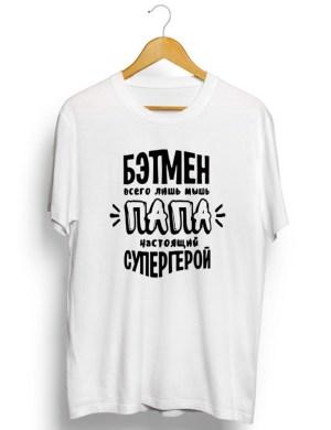 """Футболка """"Папа настоящий супергерой"""""""